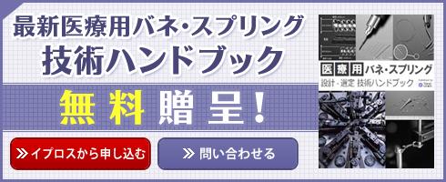 最新医療用バネ・スプリング 技術ハンドブック 無料贈呈!