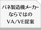 バネ製造機メーカーならではのVA/VE提案
